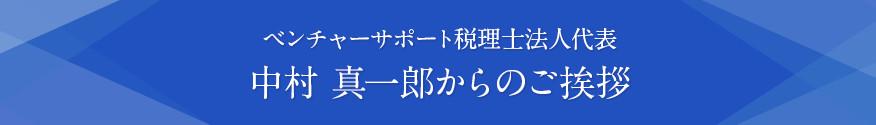 ベンチャーサポート税理士法人代表 中村真一郎からのご挨拶