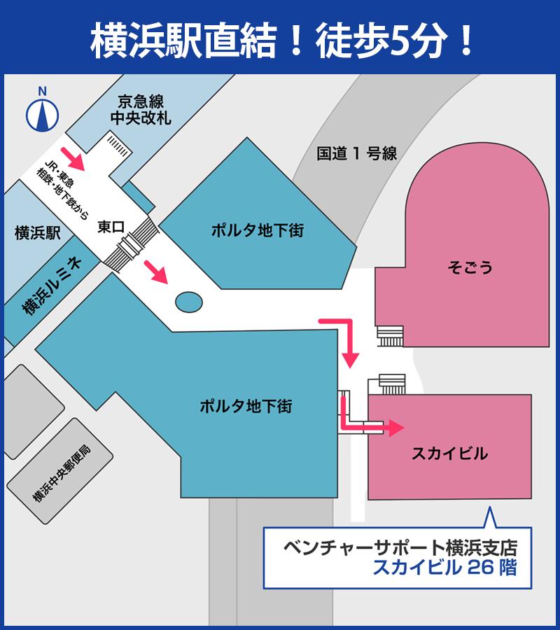 横浜オフィス地図