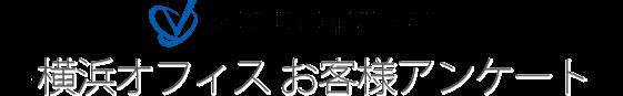 ベンチャーサポート横浜オフィスお客様アンケート