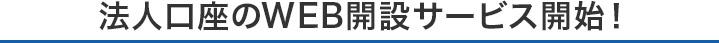 法人口座のWEB開設サービス開始!