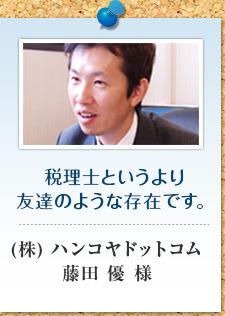 (株)ハンコヤドットコッム 藤田 優様