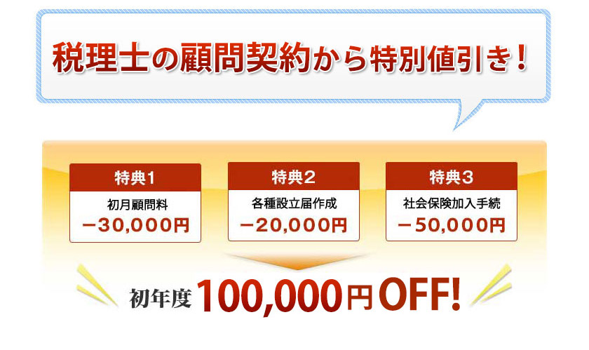 初年度100,000円OFF!
