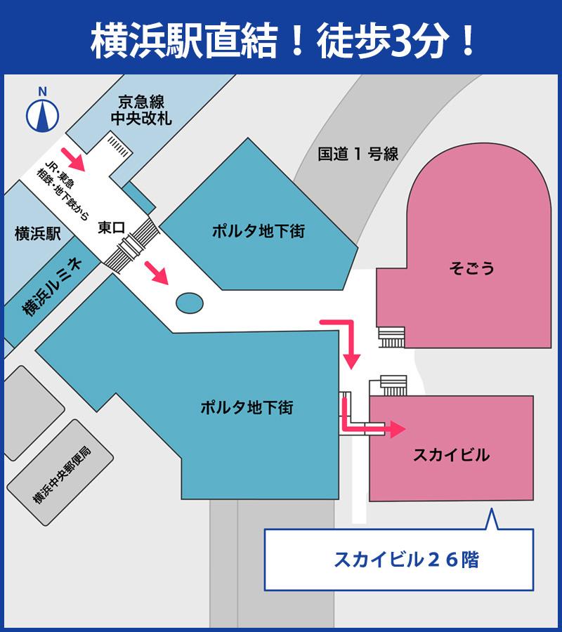 横浜スカイビルオフィス地図