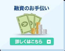 融資のお手伝い
