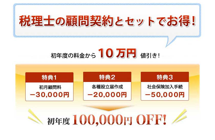 初年度100,000円POFF!