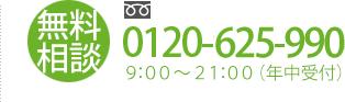無料相談 0120-625-990受付/9:00 ~ 21:00(年中無休)