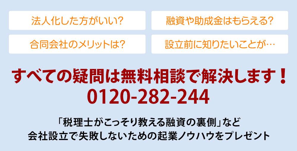 すべての疑問は無料相談で解決します!0120-625-990