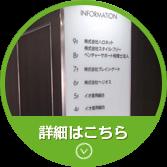 名古屋オフィス 事務所案内へ