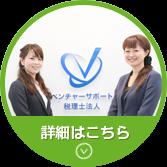 大阪オフィス 事務所案内へ