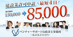 建設業許可申請 東京