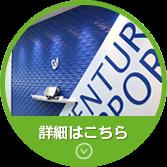 東京オフィス 事務所案内へ