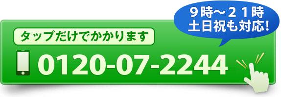 0120-625-990