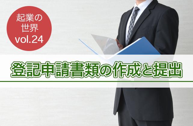 起業の世界Vol.24 登記申請書類の作成と提出