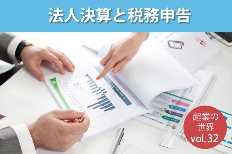起業の世界Vol.32 法人決算と税務申告