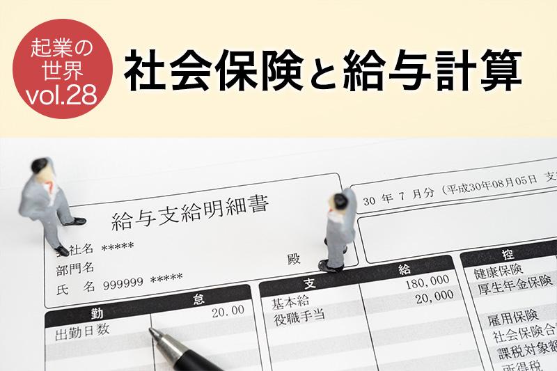 起業の世界Vol.28  社会保険と給与計算